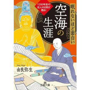 眠れないほど面白い 空海の生涯 電子書籍版 / 由良弥生 ebookjapan