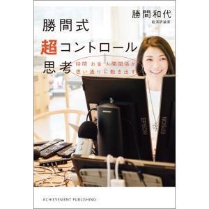 勝間式 超コントロール思考 電子書籍版 / 勝間和代