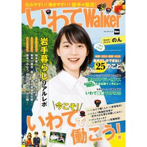 いわてWalker 電子書籍版 / 編:KADOKAWA|ebookjapan