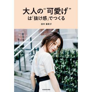著者:田中亜希子 出版社:KADOKAWA ページ数:179 提供開始日:2019/02/28 タグ...