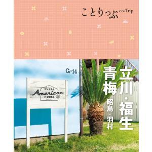 ことりっぷ 立川・福生・青梅 昭島・羽村 電子書籍版 / 昭文社 ebookjapan