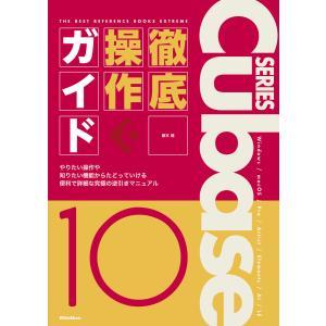 THE BEST REFERENCE BOOKS EXTREME Cubase10 Series 徹底操作ガイド やりたい操作や知りたい機能からたど|ebookjapan