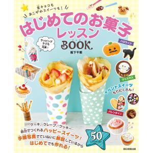 友チョコもあこがれスイーツも! はじめてのお菓子レッスンBOOK 電子書籍版 / 阪下千恵|ebookjapan
