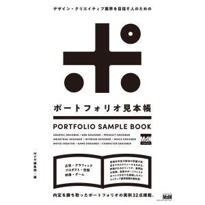 デザイン・クリエイティブ業界を目指す人のための ポートフォリオ見本帳 電子書籍版 / MdN編集部(編)|ebookjapan
