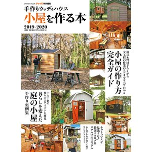 手作りウッディハウス 小屋を作る本 2019-2020 電子書籍版 / ドゥーパ!編集部