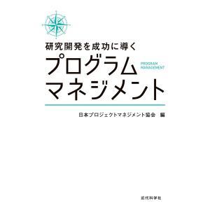 【初回50%OFFクーポン】研究開発を成功に導くプログラムマネジメント 電子書籍版 / 日本プロジェクトマネジメント協会|ebookjapan