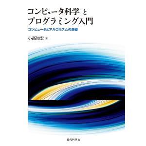 【初回50%OFFクーポン】コンピュータ科学とプログラミング入門 電子書籍版 / 小高知宏|ebookjapan