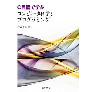 【初回50%OFFクーポン】C言語で学ぶ コンピュータ科学とプログラミング 電子書籍版 / 小高知宏|ebookjapan
