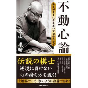 不動心論(KKロングセラーズ) 電子書籍版 / 著:大山康晴|ebookjapan