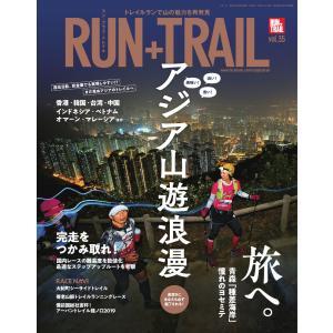 RUN + TRAIL Vol.35 電子書籍版 / RUN + TRAIL編集部