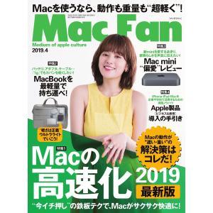 Mac Fan 2019年4月号 電子書籍版 / Mac Fan編集部