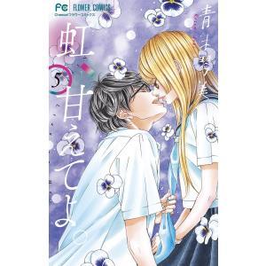 虹、甘えてよ。 (5) 電子書籍版 / 青木琴美|ebookjapan