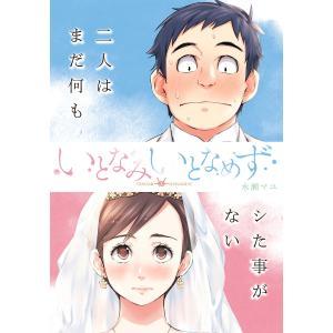 いとなみ いとなめず 分冊版 (1) 電子書籍版 / 水瀬マユ|ebookjapan