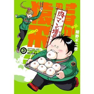 さすがの猿飛G (3) 電子書籍版 / 細野不二彦|ebookjapan