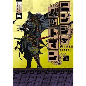 ニンジャバットマン 上 電子書籍版 / キャラクター・監修:DC COMICS 漫画:久 正人|ebookjapan