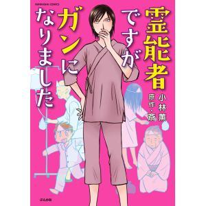 【初回50%OFFクーポン】霊能者ですがガンになりました 電子書籍版 / 小林薫;斎 ebookjapan