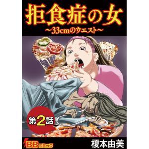 拒食症の女〜33cmのウエスト〜(分冊版) (2) 電子書籍版 / 榎本由美|ebookjapan