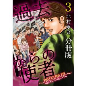 過去からの使者 〜悪因悪果〜 分冊版 (3) 電子書籍版 / 北村永吾|ebookjapan