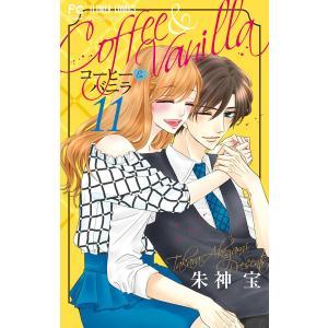 コーヒー&バニラ (11) 電子書籍版 / 朱神宝