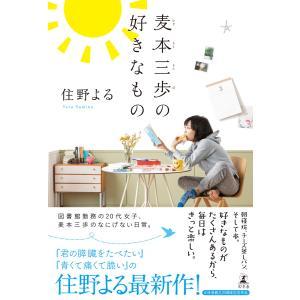 麦本三歩の好きなもの 電子書籍版 / 著:住野よる|ebookjapan