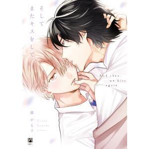 そしてまたキスをして【電子限定かきおろし付】 電子書籍版 / 露がも子|ebookjapan