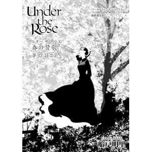 Under the Rose 春の賛歌 第37話 #2 【先行配信】 電子書籍版 / 船戸明里|ebookjapan