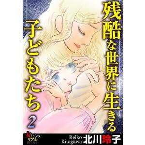 【初回50%OFFクーポン】残酷な世界に生きる子どもたち 2 電子書籍版 / 北川玲子|ebookjapan