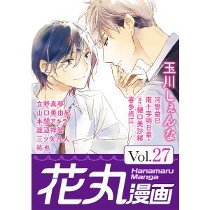 花丸漫画 Vol.27 電子書籍版|ebookjapan