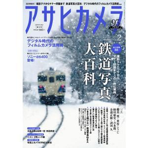 アサヒカメラ 2019年2月増大号 電子書籍版 / アサヒカメラ編集部