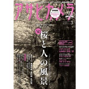 アサヒカメラ 2019年3月増大号 電子書籍版 / アサヒカメラ編集部