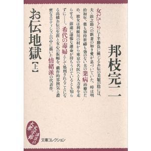 お伝地獄 (上) 電子書籍版 / 邦枝完二