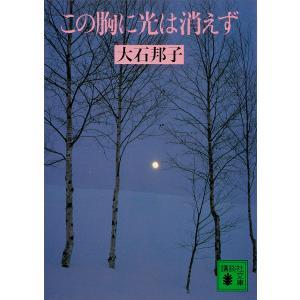 【初回50%OFFクーポン】この胸に光は消えず 電子書籍版 / 大石邦子|ebookjapan