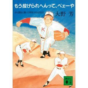 もう投げられへんって、ベェーや がん宣告と闘った野球少年の250日 電子書籍版 / 大野芳 ebookjapan