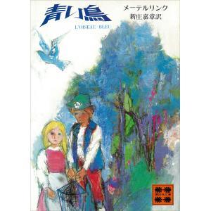 青い鳥 電子書籍版 / メーテルリンク 訳:新庄嘉章|ebookjapan