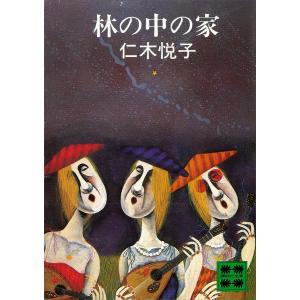 林の中の家 電子書籍版 / 仁木悦子|ebookjapan