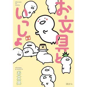 お文具といっしょ 電子書籍版 / お文具 ebookjapan