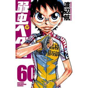 弱虫ペダル (60) 電子書籍版 / 渡辺航
