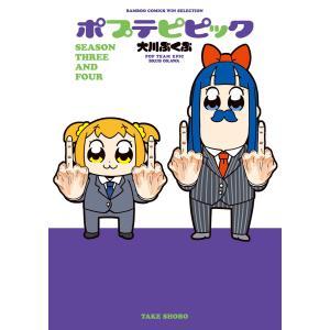 ポプテピピック SEASON THREE AND FOUR 電子書籍版 / 著:大川ぶくぶ|ebookjapan