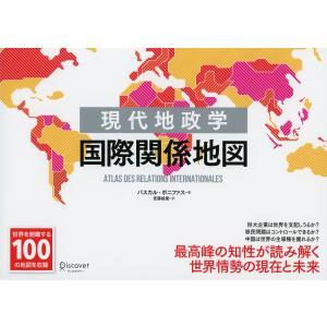 現代地政学 国際関係地図 電子書籍版 / 著:パスカル・ボニファス