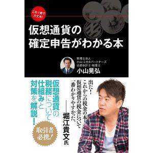 これ1冊で大丈夫! 仮想通貨の確定申告がわかる本 電子書籍版 / 小山晃弘|ebookjapan