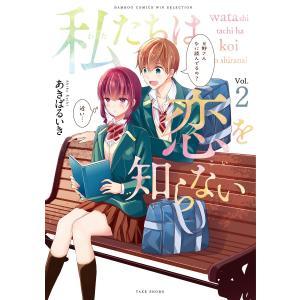 私たちは恋を知らない【カラー増量版】 (2) 電子書籍版 / 著:あきばるいき|ebookjapan