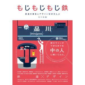 もじもじもじ鉄 鉄道の書体とデザインほぼぜんぶ 電子書籍版 / 著者:石川祐基