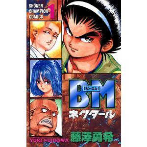 【初回50%OFFクーポン】BMネクタール (1) 電子書籍版 / 藤澤勇希|ebookjapan