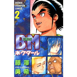【初回50%OFFクーポン】BMネクタール (2) 電子書籍版 / 藤澤勇希|ebookjapan