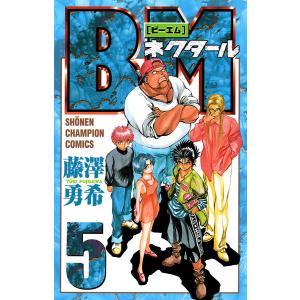 【初回50%OFFクーポン】BMネクタール (5) 電子書籍版 / 藤澤勇希|ebookjapan