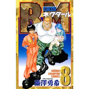 【初回50%OFFクーポン】BMネクタール (8) 電子書籍版 / 藤澤勇希|ebookjapan