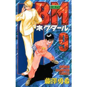 【初回50%OFFクーポン】BMネクタール (9) 電子書籍版 / 藤澤勇希|ebookjapan