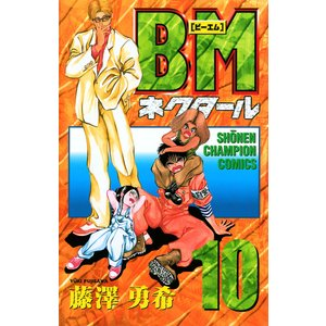 【初回50%OFFクーポン】BMネクタール (10) 電子書籍版 / 藤澤勇希|ebookjapan