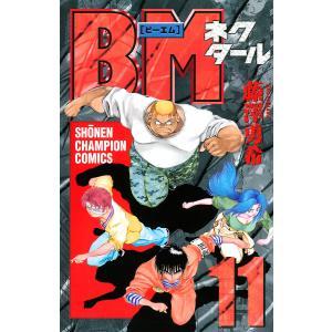 【初回50%OFFクーポン】BMネクタール (11) 電子書籍版 / 藤澤勇希|ebookjapan