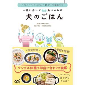 【初回50%OFFクーポン】一緒に作って食べられる 犬のごはん 電子書籍版 / 監修:須崎恭彦|ebookjapan